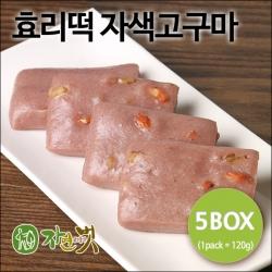 [무료배송] [자연애벗] 효리떡 (고구마) 120g x 12팩 (5박스)