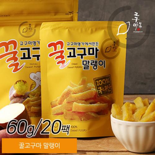 [무료배송] [굳닭] 고구마명가 꿀고구마말랭이 1.2kg (60g x 20팩)