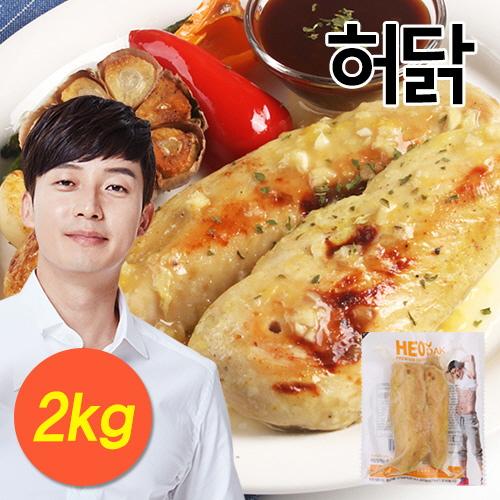 [할인특가/무료배송] [허닭] 오리지널 닭가슴살 마늘맛 2kg (200g×10팩)