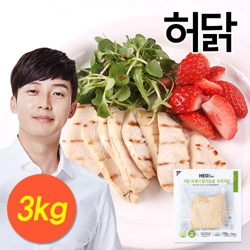 [무료배송] [허닭] 프레시 닭가슴살 오리지널맛 3kg (100g×30팩)
