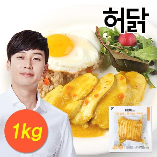 [무료배송] [허닭] 프레시 닭가슴살 커리맛 1kg (100g×10팩)