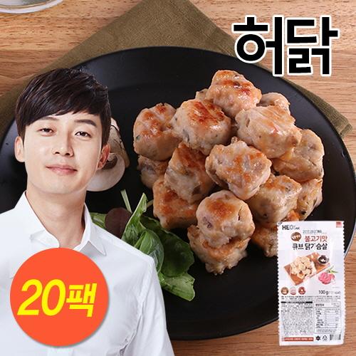 [무료배송] [허닭] 불고기맛 닭가슴살 큐브 2kg (100g×20팩)