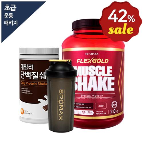 [초급운동패키지/무료배송]머슬 쉐이크 2kg + 데일리 단백질쉐이크 750g + 고급 쉐이커(500ml)
