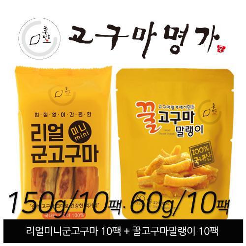 [무료배송] [굳닭] 리얼미니군고구마10팩+꿀고구마말랭이10팩