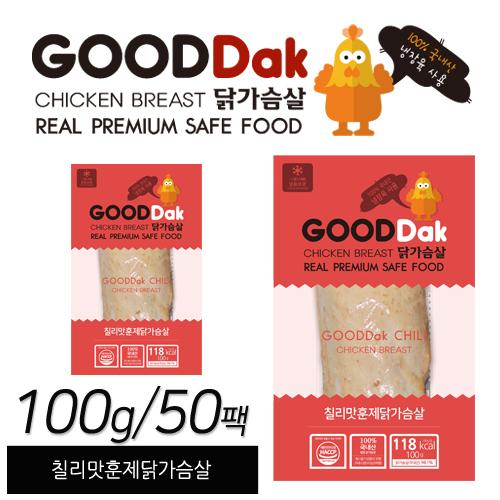 [무료배송] [굳닭] 칠리맛훈제닭가슴살50팩
