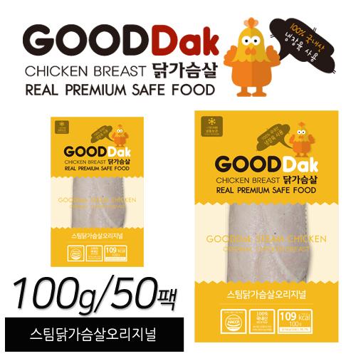 [무료배송] [굳닭] 스팀닭가슴살오리지널50팩