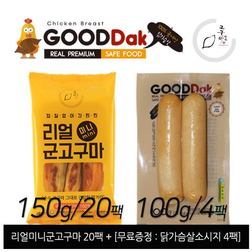 [무료배송] [굳닭] 리얼미니군고구마 150g*20팩+(무료증정) 굳닭닭가슴살소시지4팩