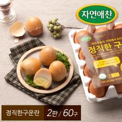 [무료배송] [굳닭] 정직한 구운란 2판 (60구)
