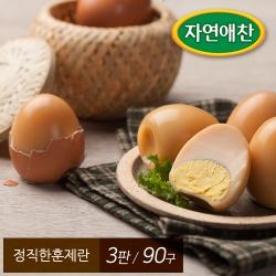 [무료배송] [굳닭] 정직한 훈제란 3판 (90구)