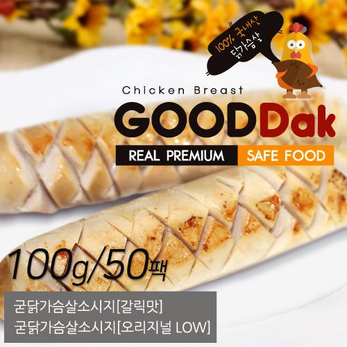 [무료배송/팩당 900원] [굳닭] 오리지널 LOW (100g x 25팩)+갈릭 닭가슴살소시지(100g x 25팩)