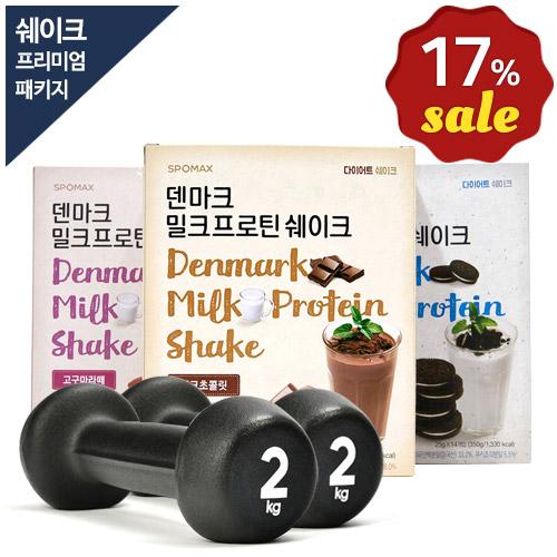 [무료배송+17%할인] 덴마크밀크프로틴쉐이크+아디다스아령2kg 프리미엄 패키지