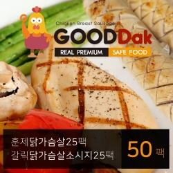 [무료배송] [굳닭] 훈제닭가슴살25팩+갈릭닭가슴살소시지25팩