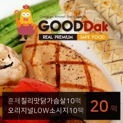 [무료배송] [굳닭] 칠리맛훈제닭가슴살10팩+오리지널소시지LOW10팩