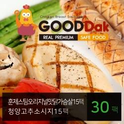 [무료배송] [굳닭] 스팀오리지널닭가슴살15팩+청양고추소시지15팩